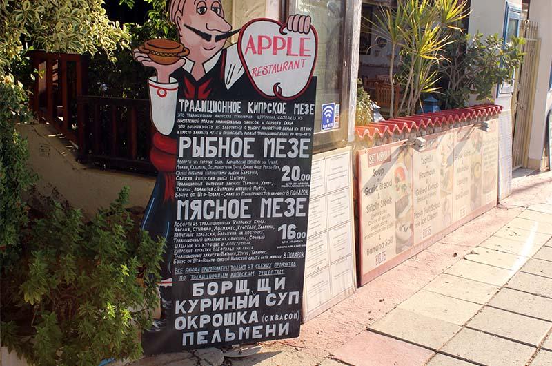 Рекламная стойка перед входом в кафе.