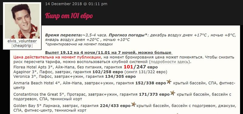 Пример предложений горящих путевок на Кипр от 101 евро на сайте Чип Трип.