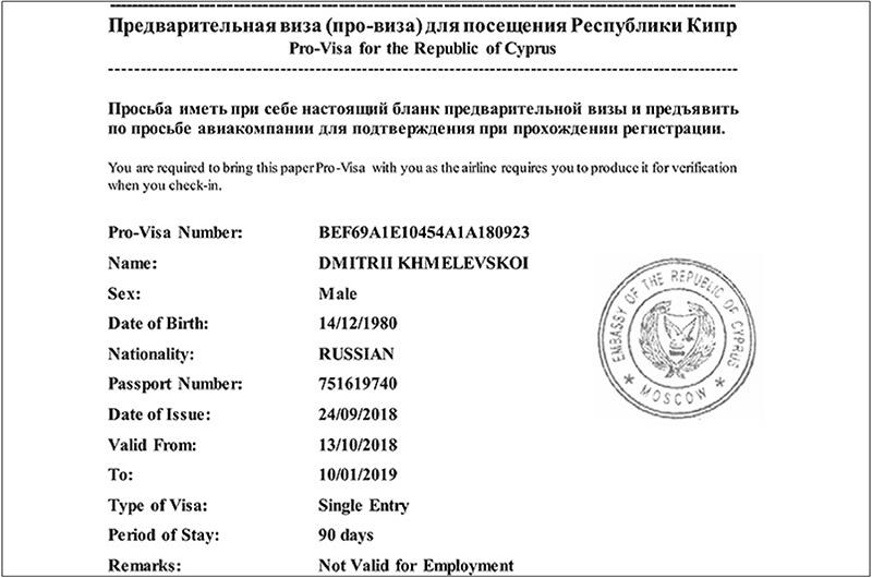 Про-виза на Кипр, которую получают бесплатно через интернет