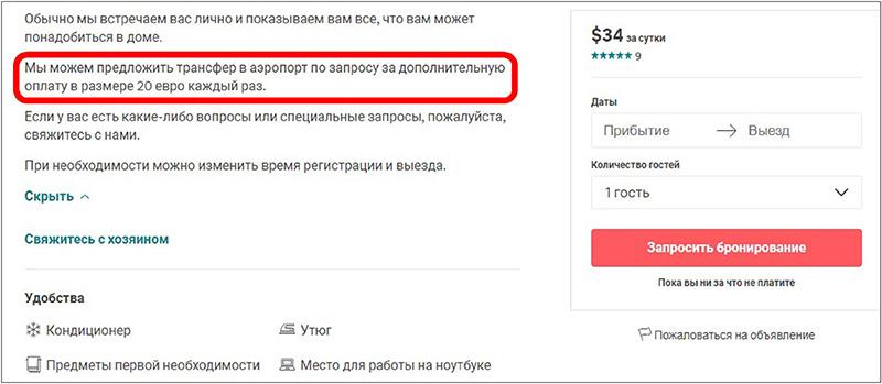 Предложение трансфера от хозяина квартиры на сайте частного жилья Airbnb.