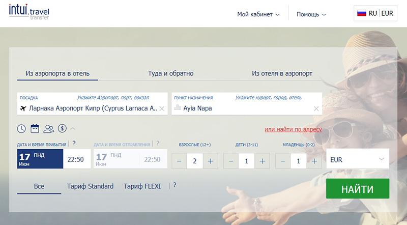 Внешний вид формы поиска трансфера на сайте www.intui.travel.